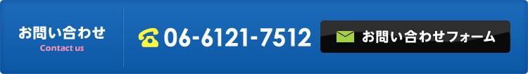 大阪市中央区に本社がある【株式会社イクスループ】へのお問い合せはお電話(06-6121-7512)かメールをご利用ください