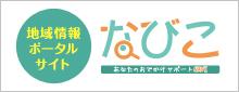 地域情報ポータルサイト【なびこ】